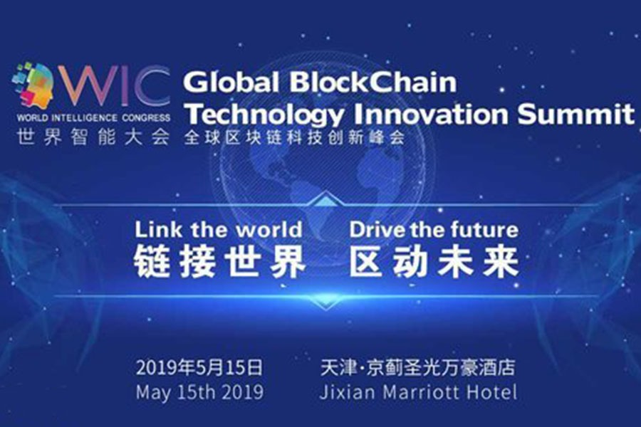 WIC-2019 全球区块链科技创新峰会