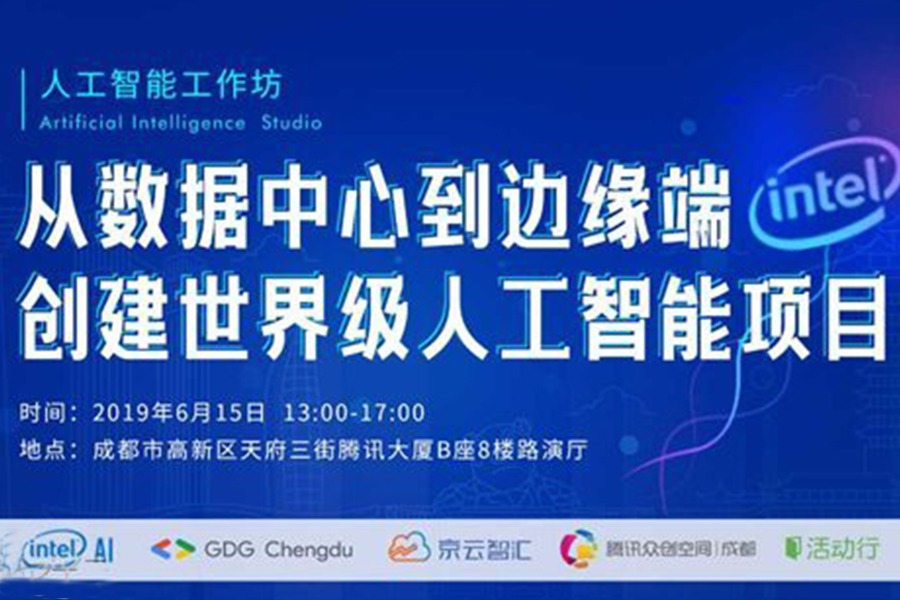 Intel AI开发者培训会 | 如何创建世界级人工智能项目?
