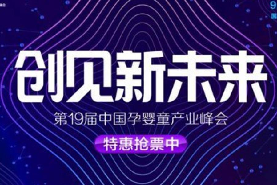2019 CBME 中国孕婴童产业峰会