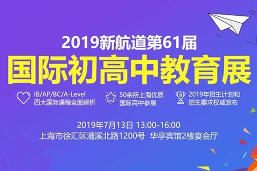 上海第61届国际初高中教育展
