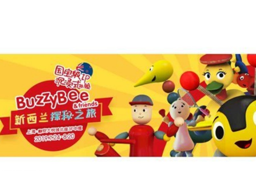 BuzzyBee新西兰探秘之旅-全国首站上海