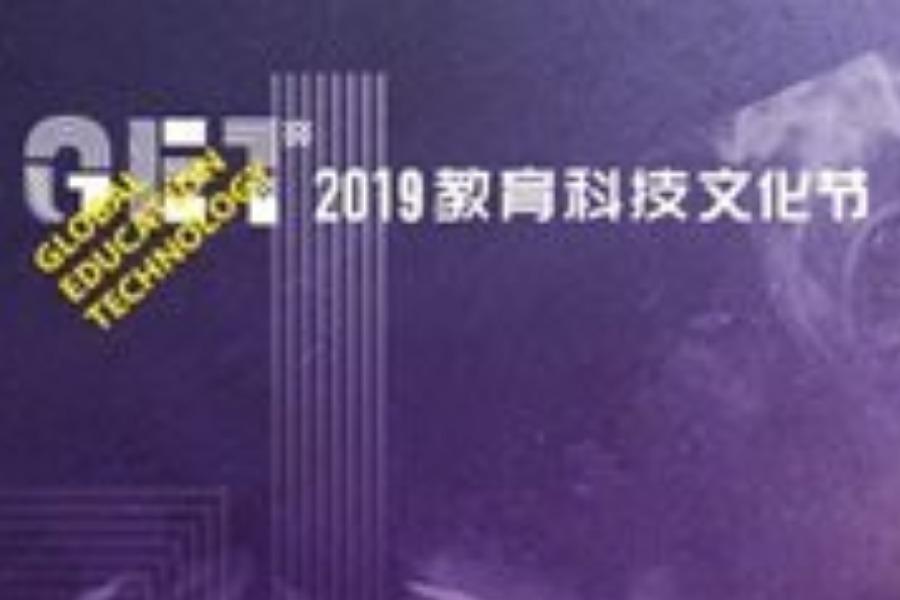 【重磅推出】首届GET2019教育科技文化节 | 教育行业交流大会