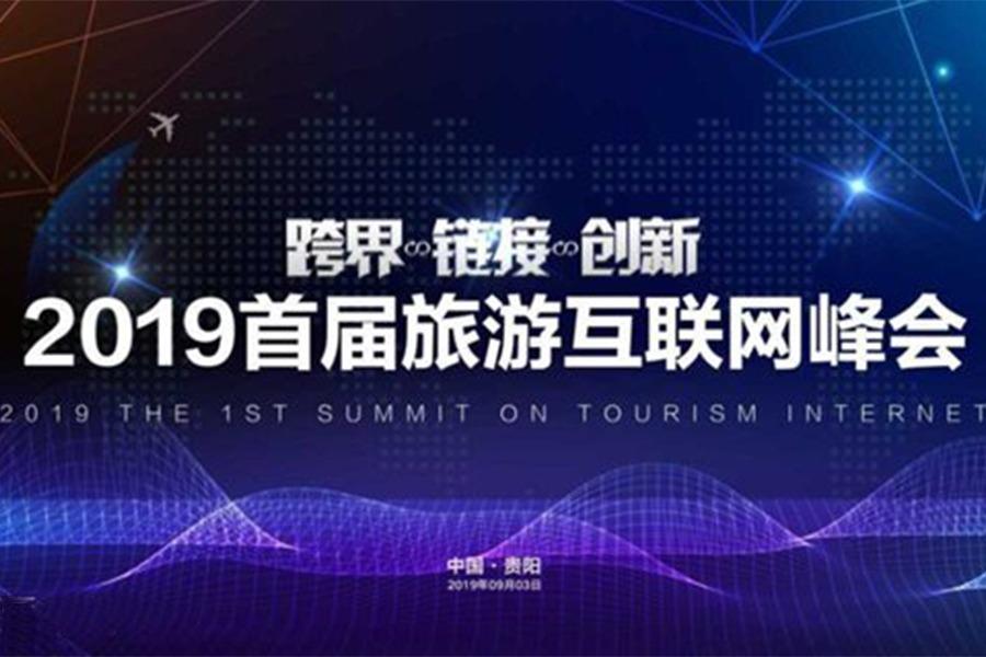 首届旅游互联网峰会 大咖云集贵阳点亮盛夏
