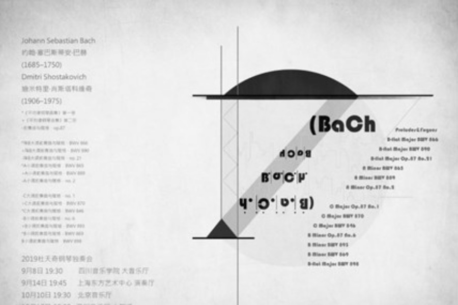 前奏曲与赋格——2019杜天奇钢琴独奏会 (成都站)