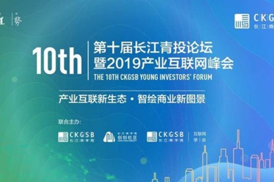 第十届长江青投论坛暨2019产业互联网峰会