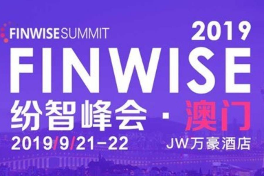 FINWISE纷智全球峰会•澳门站