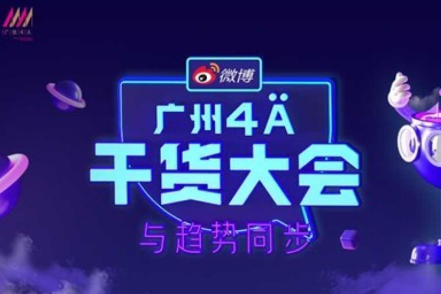第四届广州4A干货大会