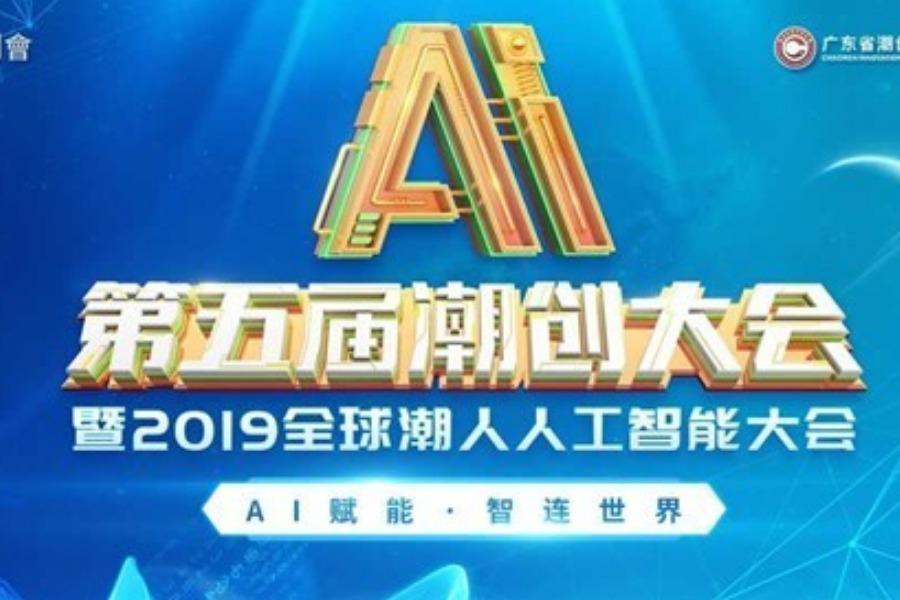 第五届潮创大会暨2019全球潮人人工智能大会