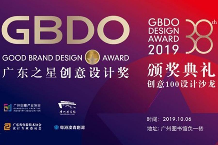 GBDO创意设计奖颁奖典礼2019 |创意100设计沙龙报名
