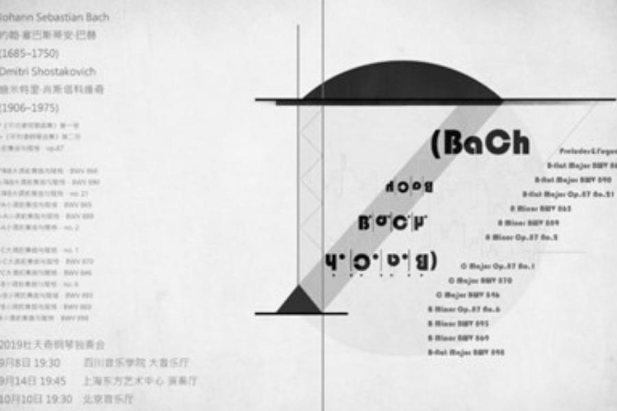 前奏曲与赋格——2019杜天奇钢琴独奏会 (北京站)
