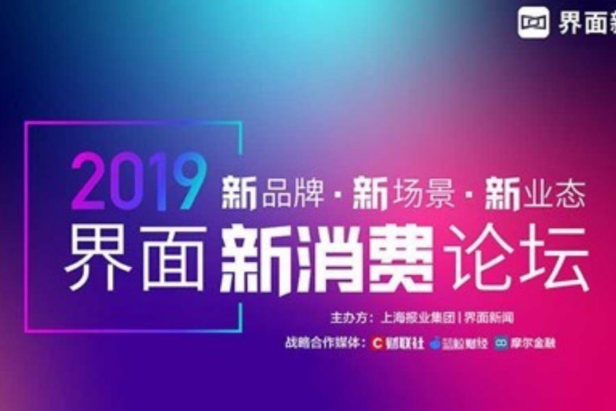 2019界面新消費論壇