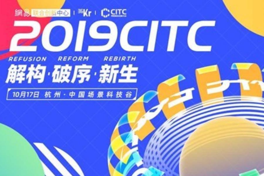 2019CITC·網易前沿峰會暨創業大賽全國總決賽