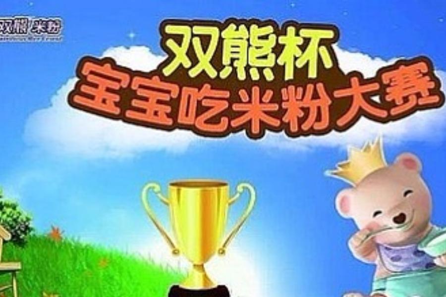 (小吃货专场)双熊杯宝宝吃米粉大赛开赛啦!