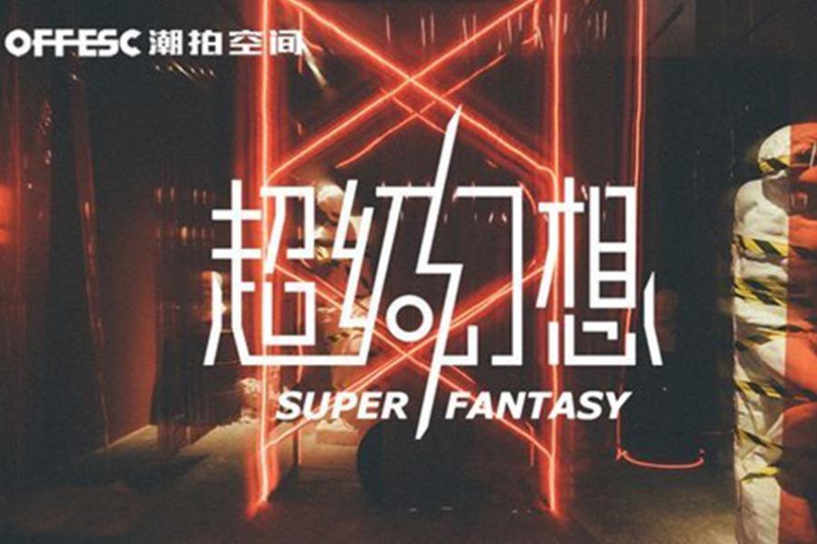 OFF-ESC潮拍空间#超级幻想#