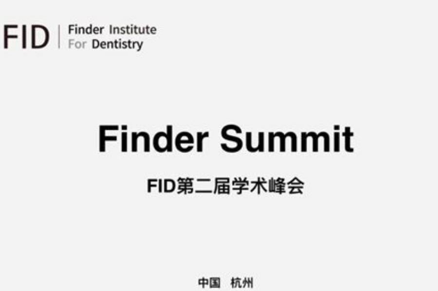 FID第二届学术峰会