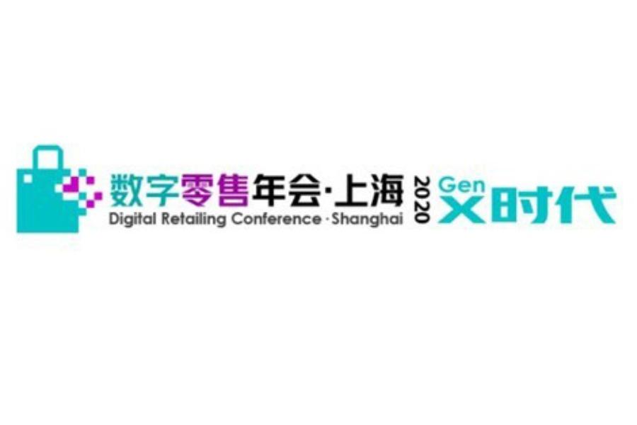 数字零售年会2020.12.18上海