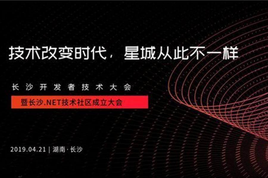 长沙开发者技术大会暨.NET技术社区成立大会