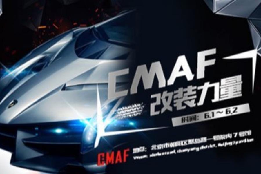 CMAF改装车力量
