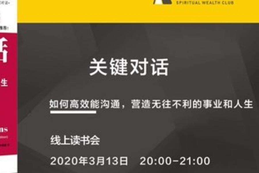 【深圳樊登书店】·《关键对话》线上读书会