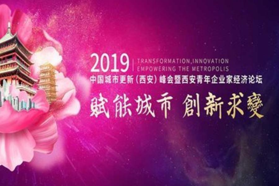 赋能城市 创新求变 •2019中国城市更新(西安)峰会暨西安青年企业家经济论坛