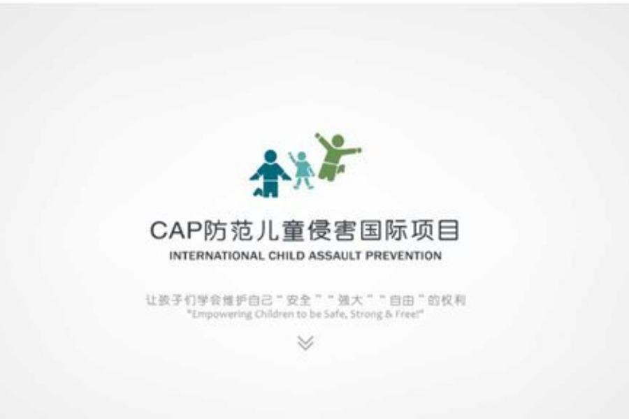 防范儿童侵害培训 报名入口(长沙)