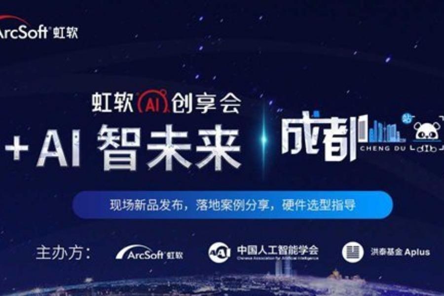 """""""+AI 智未来""""——虹软AI开放平台创享会 · 成都站"""