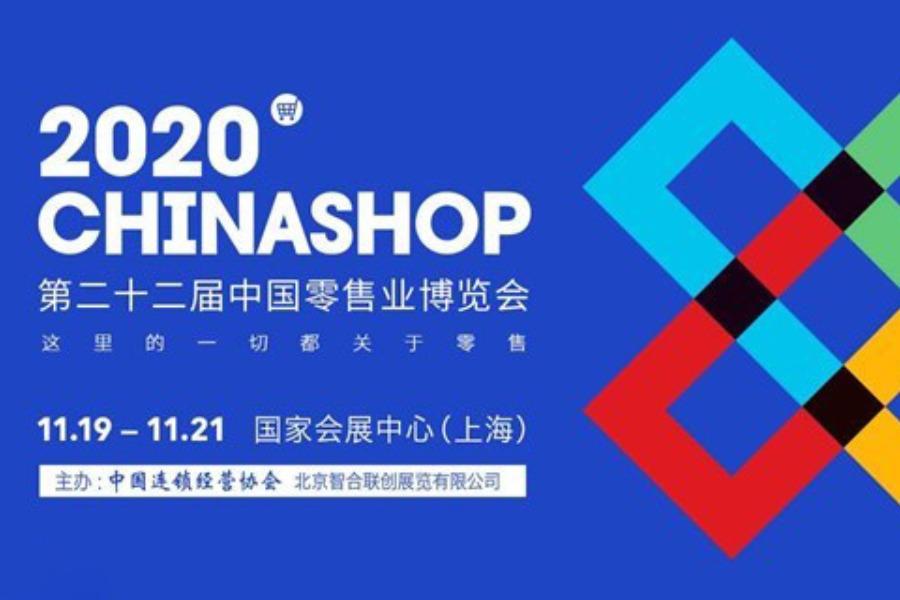 第二十二届中国零售业博览会 CHINASHOP 2020