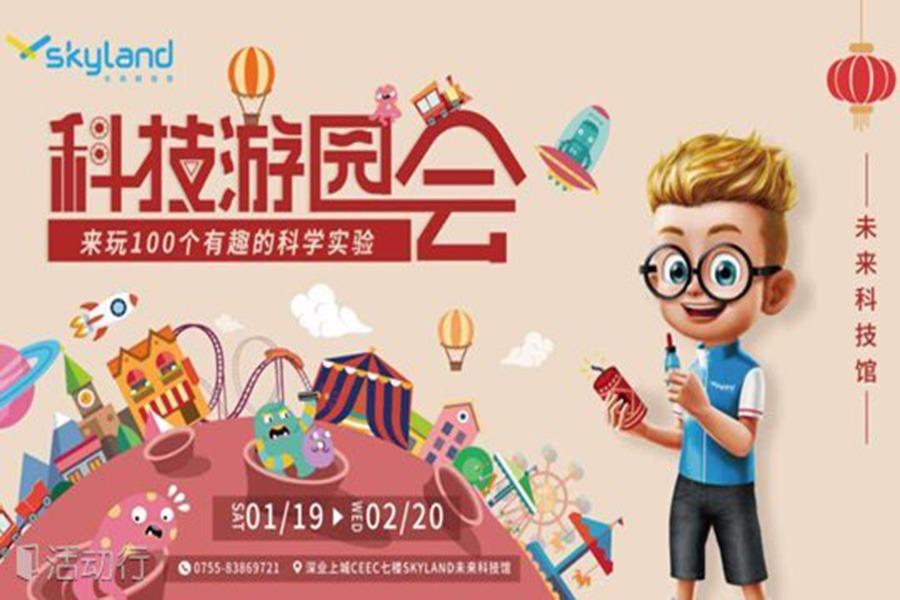 科技游园会|畅销台湾、欧美十几年的科学玩具!深圳首站来Skyland未来科技馆啦!