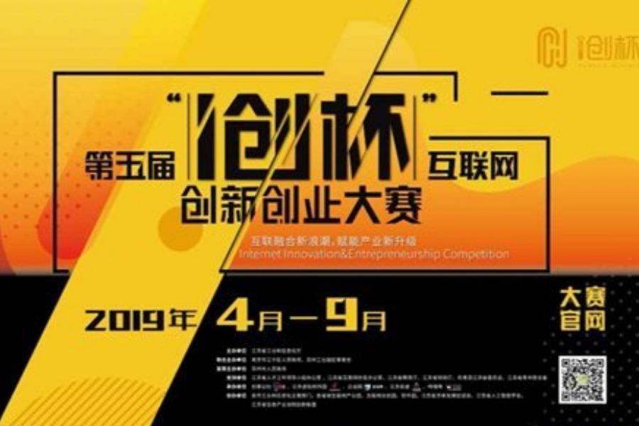 """江苏省第五届""""i创杯""""创新创业大赛-麒麟启迪站"""
