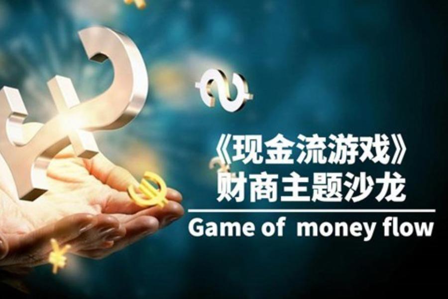 杭州财商图书馆《现金流游戏》