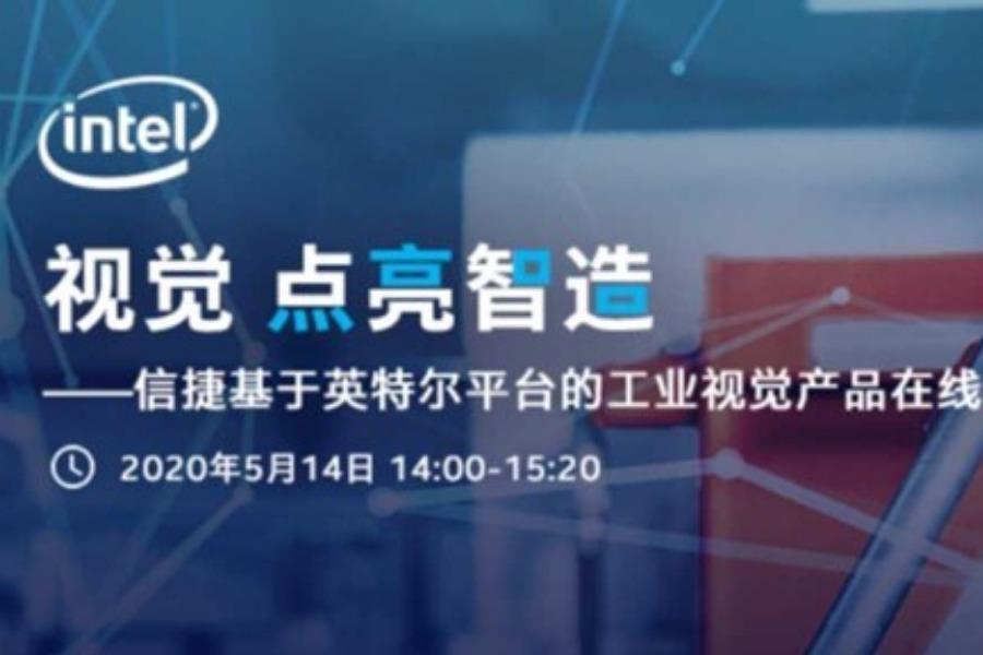 Intel英特尔 视觉点亮智造:信捷基于英特尔平台的工业视觉产品在线发布会
