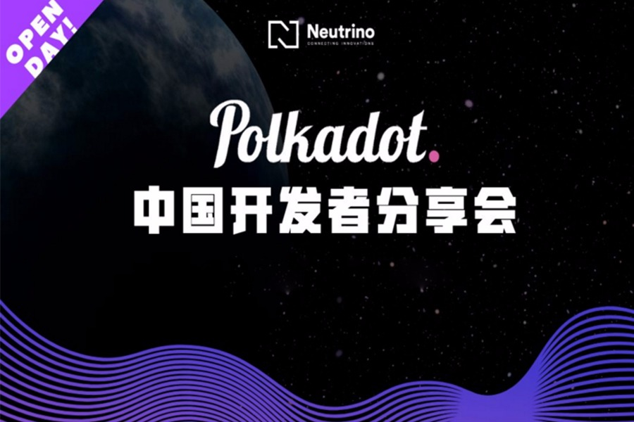 Neutrino开放日 VOL2:Polkadot中国开发者上海分享会