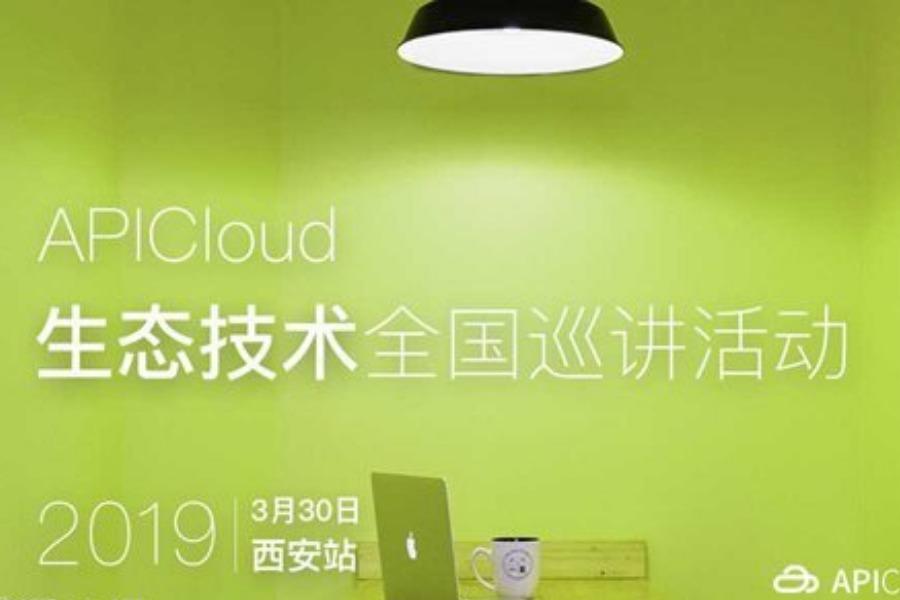 APICloud生态技术全国巡讲活动-西安站