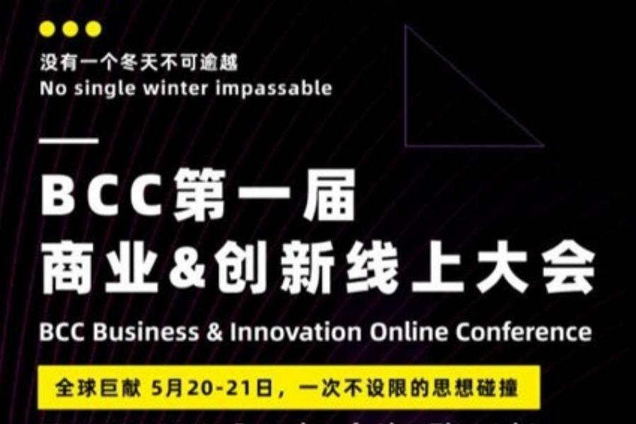 BCC第一届商业&创新线上大会