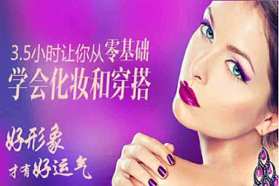 线上1小时化妆穿搭课+线下沙龙+1天形象密码课程=成功变身魅力女神!