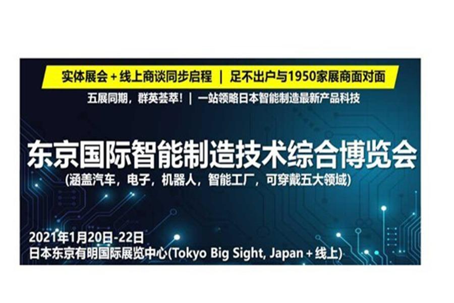 2021东京国际智能制造技术综合博览会(线下+线上)