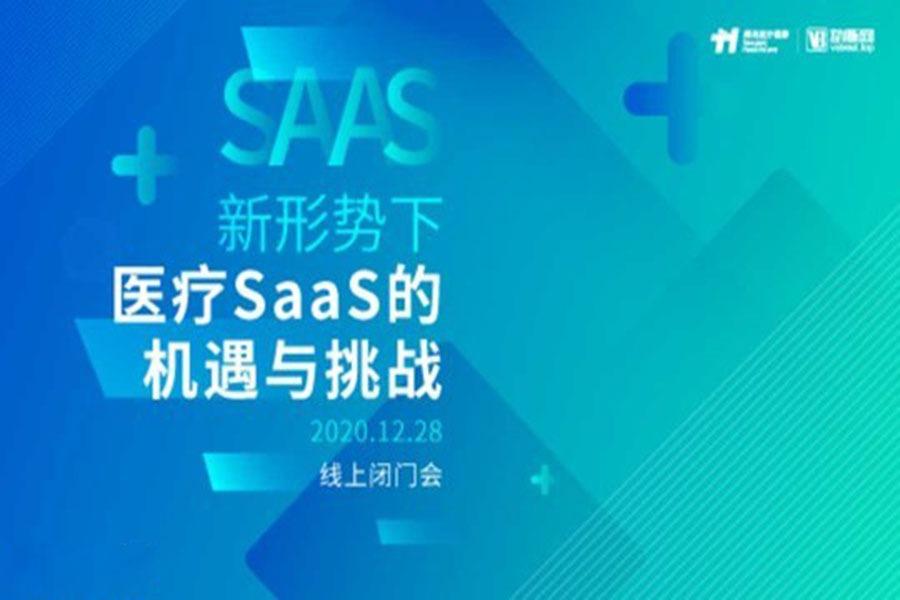 新形势下医疗SaaS的机遇与挑战