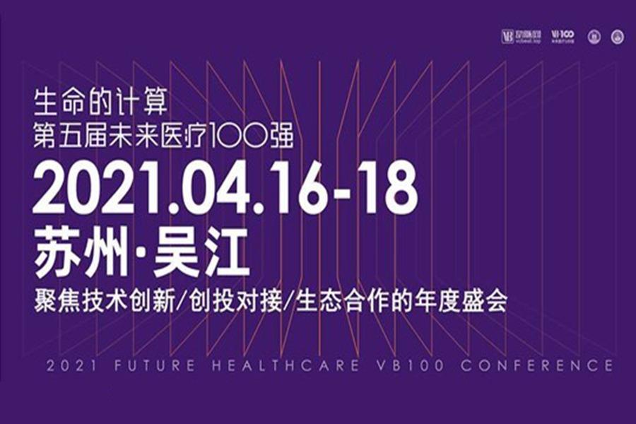 第五届未来医疗100强大会全球医疗健康创新项目路演