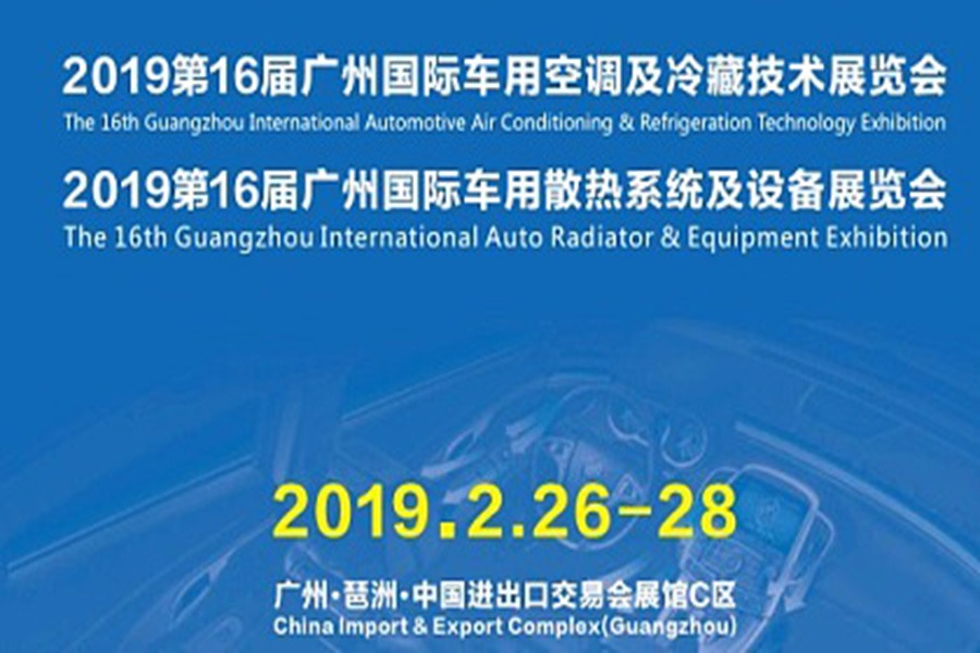 2019 第9届新能源汽车空调热泵技术创新论坛