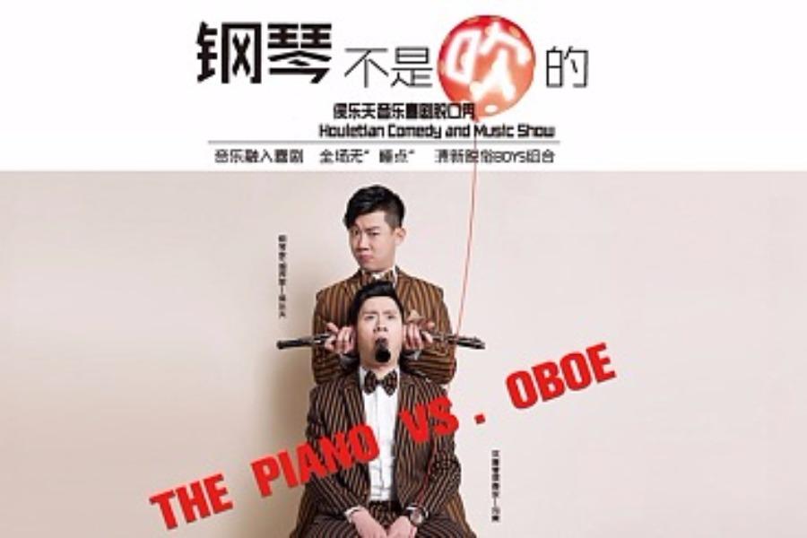 【7折】侯乐天贺岁音乐喜剧《钢琴不是吹的》