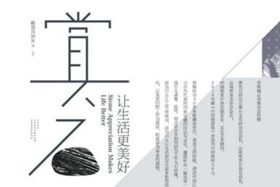 赏石让生活更美好——华侨城云南集团总经理葛宝荣以鉴石之道,探生活之美