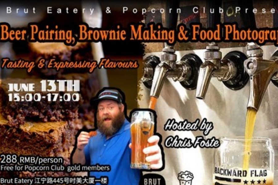 品味啤酒,制作布朗尼,学习美食摄影,一站式全体验!