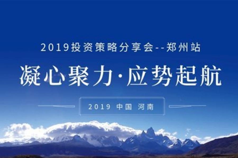 2019投资策略分享会--郑州站