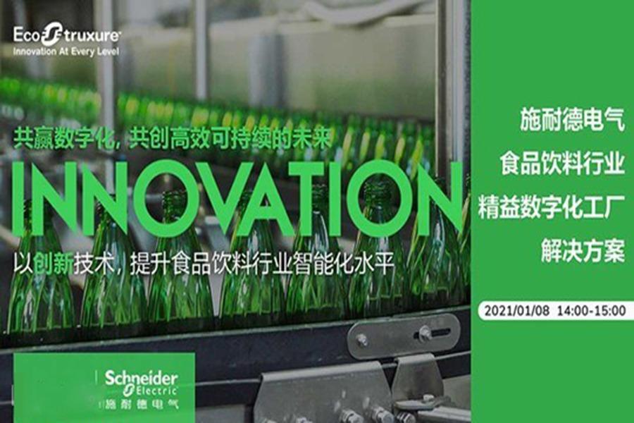 施耐德电气食品饮料行业精益数字化工厂解决方案