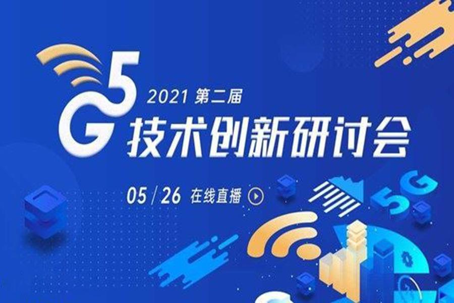 2021第二届5G技术创新研讨会