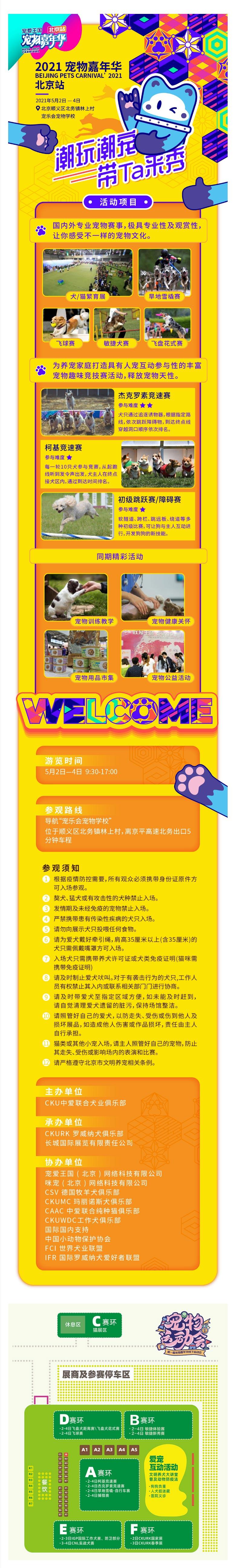 五一-宠物嘉年华-萌宠潮玩-北京站-预约报名-因果树活动-活动行.jpg