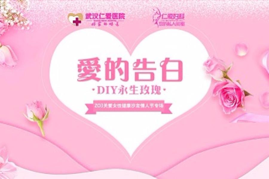 2月14日【爱的告白—DIY永生玫瑰】ZO3关爱女性健康沙龙情人节专场