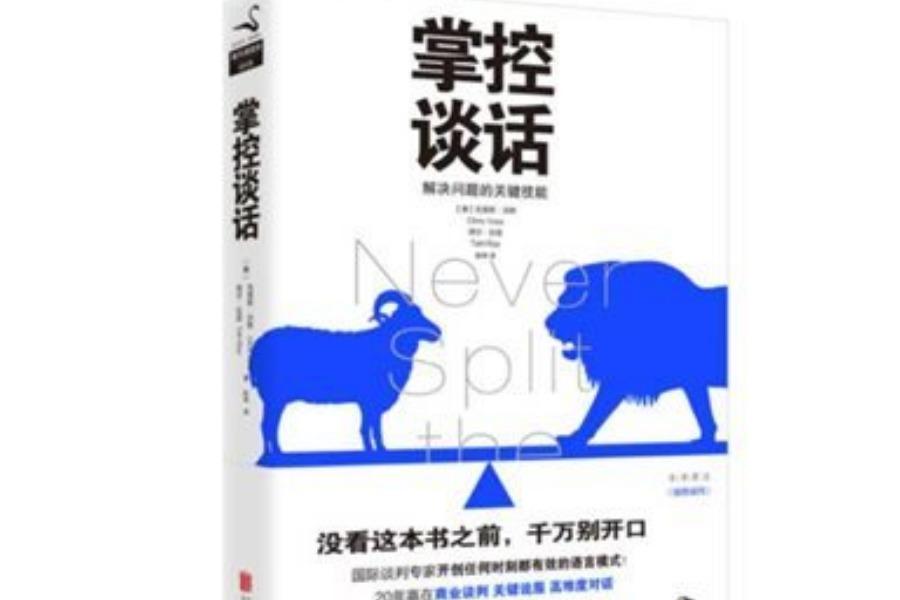 【樊登读书•福州】实用技能之《掌控谈话》