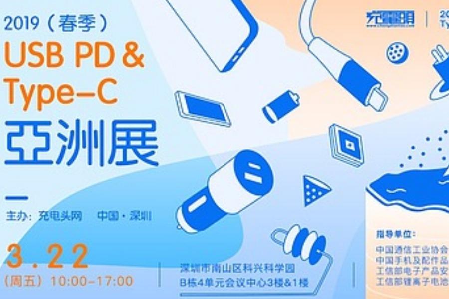 2019(春季) USB PD&Type-C亚洲展