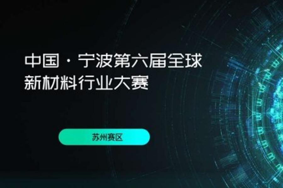 中国 · 宁波第六届全球新材料行业大赛(苏州赛区)